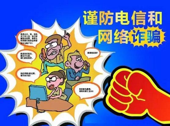 """防范新型网络诈骗要多方筑牢""""防火墙""""提高防范意识"""